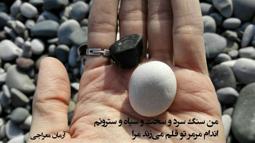 #freetoedit,#hand,#beach,#stones,#سنگ